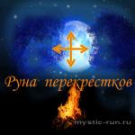 Руна-перекресков1-150